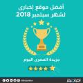 """للشهر الخامس: """"المصري اليوم"""" في الصدارة بـ86% ورصد """"محتوى خاطئ"""" وحيد"""