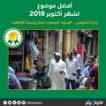 """""""أهل السودان..سكان حارة الصوفي"""" يتوجون """"الموجز"""" بـ""""أفضل موضوع"""" في أكتوبر"""