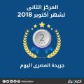 المصري اليوم يهبط للمركز الثاني بعد حفاظه على الصدارة لخمسة أشهر