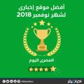 """57 محتوى إخباري تعود بـ""""المصري اليوم"""" للصدارة مجدداً في نوفمبر"""