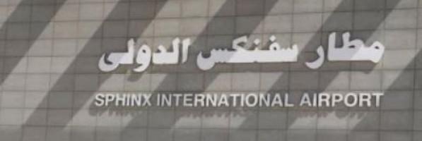 مصر للطيران تبدأ تشغيل رحلات داخلية من مطار سفنكس فى إجازة نصف العام