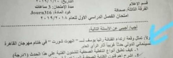 «هوت شورت رانيا يوسف» في امتحان بـ«آداب سوهاج».. ورئيسة القسم: «سؤال ممتاز»