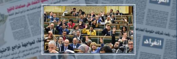 """""""صناعة البرلمان"""" تناقش طلب إحاطة بشأن عدم تطوير شركة النصر للسيارات الأحد"""