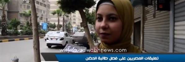 """شاهد.. تعليقات المصريين بشأن فصل طالبة """"الحضن"""""""